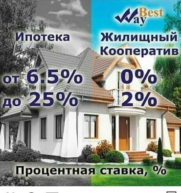 Недвижимость в рассрочку до 2-х% в Каракол