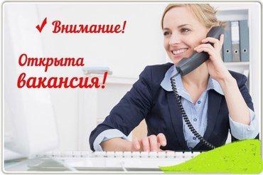 СРОЧНО требуется менеджер по работе с в Бишкек