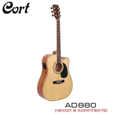 Гитара CORT AD880CE — прекрасный выбор для тех, кто ищет идеальное