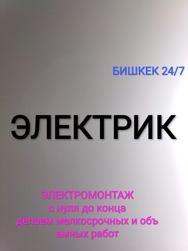 бандаж для руки бишкек в Кыргызстан: Электрик. Больше 6 лет опыта