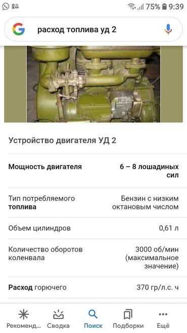 Транспорт - Кировское: Двух цилиндровый двигатель широкого применения можно собрать