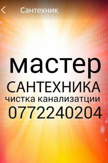 Ночной крем для лица - Кыргызстан: Сантехник | Установка кранов, смесителей | Больше 6 лет опыта
