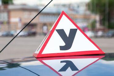 инструктор по вождению бишкек in Кыргызстан | АВТОШКОЛЫ, КУРСЫ ВОЖДЕНИЯ: Курсы вождения | (B), (C), (D) | Автошкола
