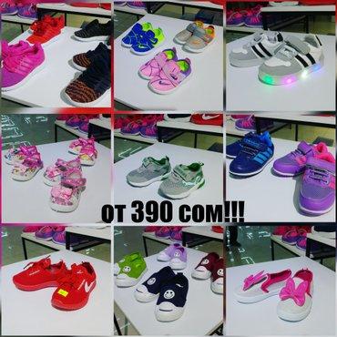 Детская обувь от 1 года до 7 лет, 390-650 сом, ГУМ Чынар, 4 этаж, d1,  в Лебединовка