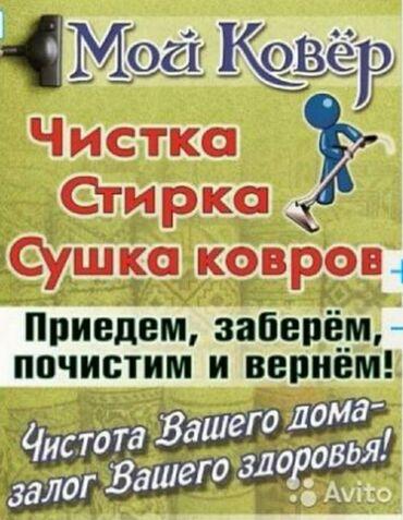 хозяйственные инструменты в Кыргызстан: Стирка ковров | Ковролин, Палас, Ала-кийиз | Бесплатная доставка