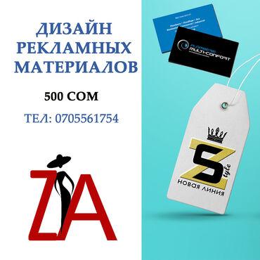 купить реборна недорого от 1000 до 3000 в бишкеке в Кыргызстан: Разработаем дизайн рекламных материалов любой сложности быстро, качест