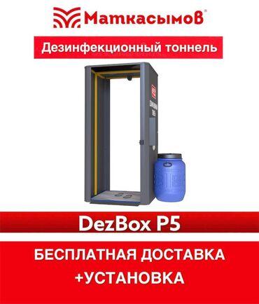 средство от клопов бишкек in Кыргызстан | УХОД ЗА ТЕЛОМ: Дезинфекционный тоннель! Дез.Тоннель! Тоннель!  Маткасымов! DezBox P5