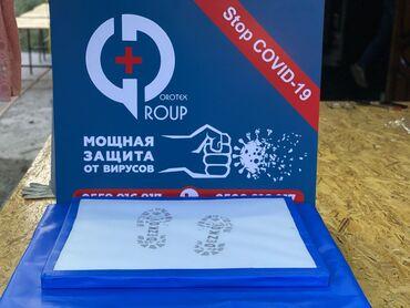 шины 205 65 r15 лето бу в Кыргызстан: Дезинфекционный