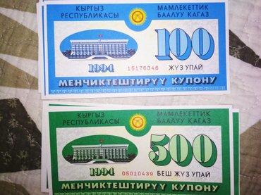 Приватизационные ваучеры 1994 г в идеальном состоянии. в Бишкек