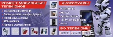Ремонт сотовых телефонов(всех видов) в Ош