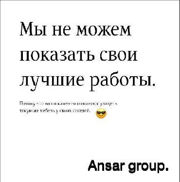 Ансар мабель  Ансар групп Ansar group