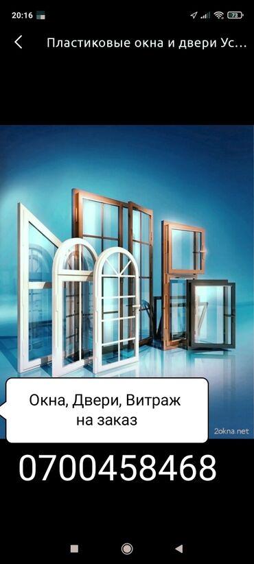 95 объявлений: Пластиковые Окна Двери Витраж любой сложности сделаем быстро