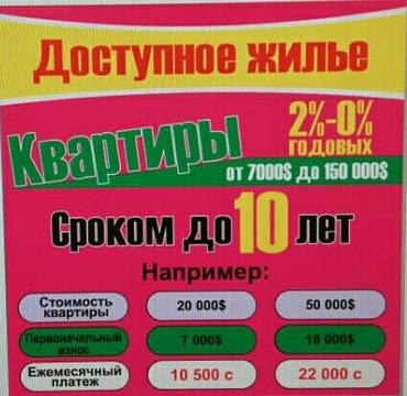 Кимге квартира керек? в Бишкек