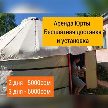 Юрты - Бишкек: Аренда и продажа юрты, боз уй с установкой юрта, юрт, боозуй