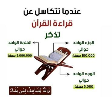 Ищу работу.знанием арабский языка в Сокулук