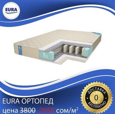 Eura matrasy v bishkeke Двухсторонний пружинный матрас EURA Ортопед ⠀