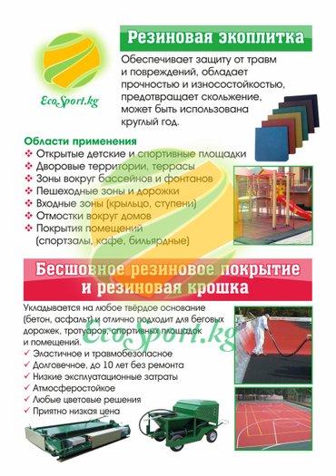 Другое для спорта и отдыха в Кыргызстан: Резиновые покрытия от производителя по лучшим ценам. резиновые плитки