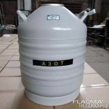 жидкий азот бишкек в Кыргызстан: Сосуд Дьюара СК-4040 Литровый Азот сосуд Дьюара дюара.Для сельского