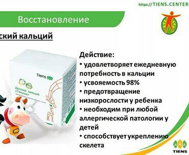 Кальций детский!!! Защити детей от вируса!!! Укрепи здоровье