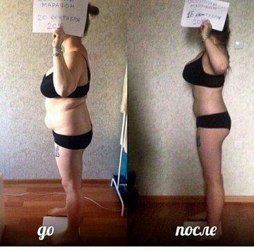 Хочешь похудеть ? выглядить хорошо?! Результат с Энерджи диет гарантир в Бишкек