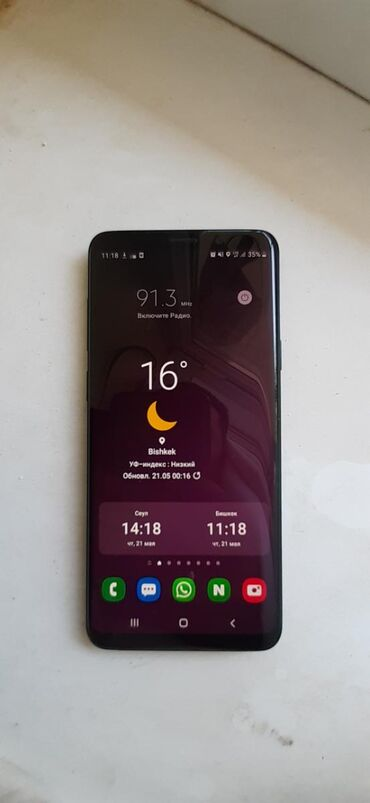 Б/у Samsung Galaxy S9 Plus 256 ГБ Черный
