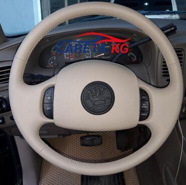 перетяжка панели авто в Кыргызстан: | Перетяжка салона