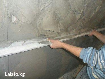Штукатурка стен! качественно.! в Бишкеке