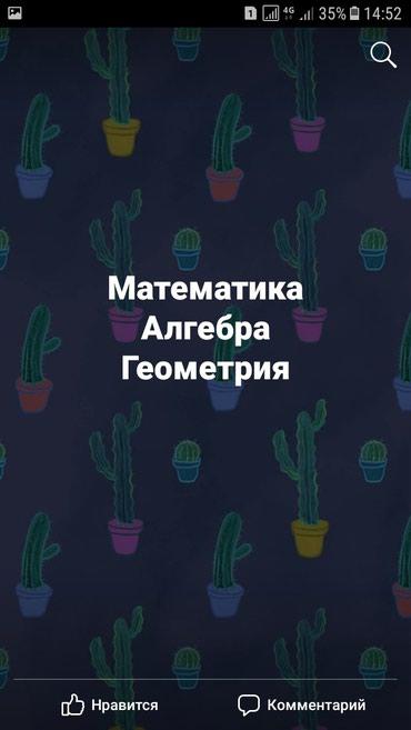 Математика...Алгебра...Геометрия.. .... в Бишкек