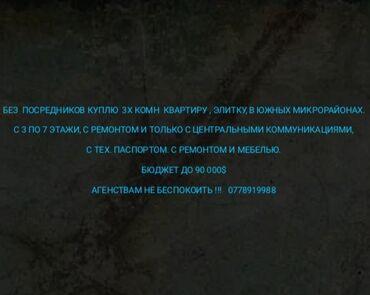 снять квартиру с подселением in Кыргызстан | ДОЛГОСРОЧНАЯ АРЕНДА КВАРТИР: 3 комнаты, 85 кв. м, Без мебели