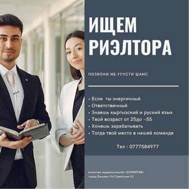 недвижимость в бишкеке in Кыргызстан   ПРОДАЖА КВАРТИР: Требуются сотрудники на должность риэлтора (специалист по продажам