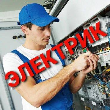 Бытовые услуги - Лебединовка: Электрик, Электрик, Электрик Любые виды работ, от замены розетки до
