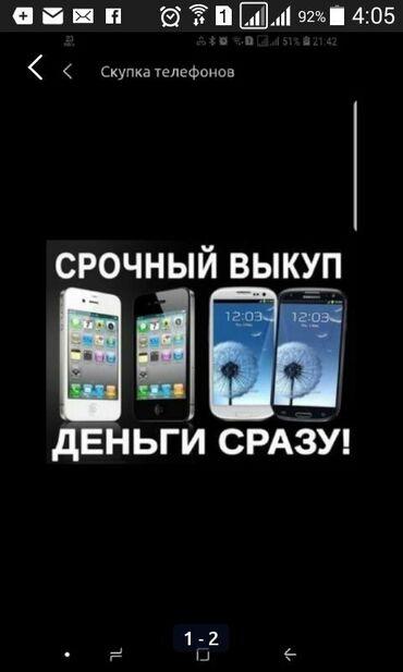 Samsung-j-7-6 - Кыргызстан: Куплю самсунг до 7000с вотсап