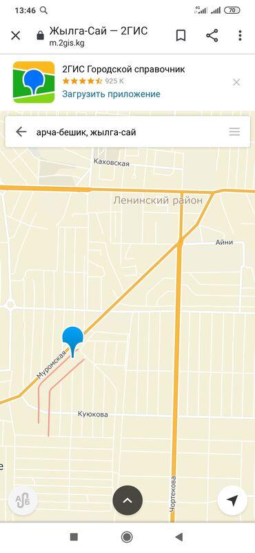 4гор больница бишкек в Кыргызстан: Продается участок 7 соток Для строительства, Срочная продажа, Красная книга