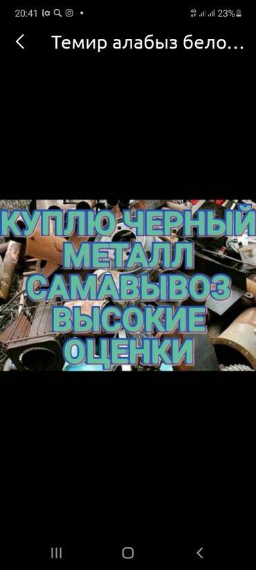 Другие услуги - Кыргызстан: Куплю чернный метал