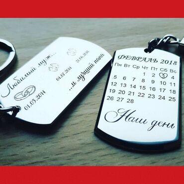 Аксессуары - Бишкек: Неповторимые подарки на праздник! Каждый брелок изготавливается