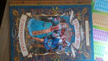 сказки. Состояние идеальное. в Бишкек