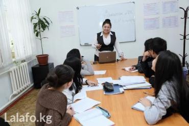 !!! срочно набирается группа по курсу в Бишкек