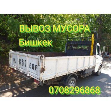 уаз бортовой бишкек in Кыргызстан | UAZ: Самосвал По городу | Борт 2000 кг. | Переезд, Вывоз строй мусора, Вывоз бытового мусора