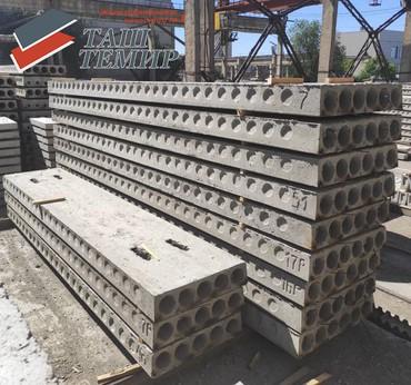 Другие строительные материалы - Кыргызстан: Плиты перекрытия сертифицированные Республиканским центром
