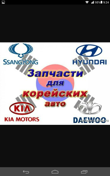 нубира в Кыргызстан: Автозапчасти на корейские авто портер. старекс. соната. сантафе. тарак