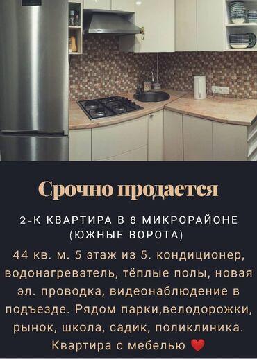 секционные ворота бишкек в Кыргызстан: Продается квартира: 2 комнаты, 44 кв. м