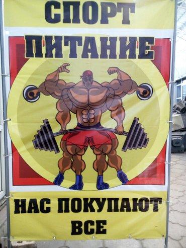 Спорт питание : протеиныгейнер и др. метан 800 сом тестостероны 10