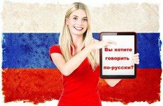Курсы русского языка для взрослых в Бишкек