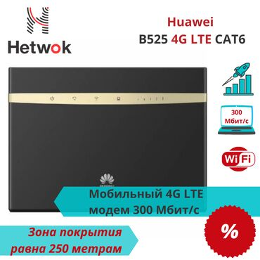 сахарная эпиляция зон в Кыргызстан: 4G LTE модем Huawei B525 поддерживает несколько самых распространенных