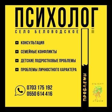 вакансия психолога в Кыргызстан: Услуги психолога, консультация, семейные конфликты, детские подростко