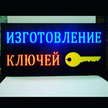 Ремонт ключей ,чипы домофоны ,лифты в Бишкек - фото 3