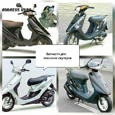 Запчасти для японских скутеров в наличии и под заказ.#honda dio,yamaha