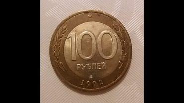 БРАК МОНЕТА 100 РУБЛЕЙ...20 рублей 1992 года в Бишкек