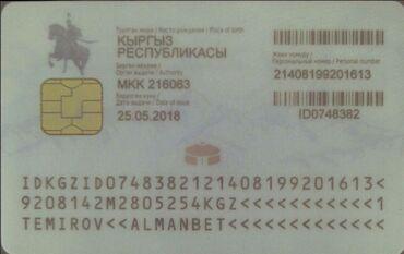 Работа - Узген: Водители-экспедиторы