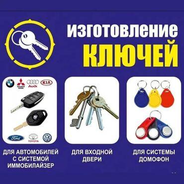 Услуги - Чон-Таш: Изготовление ключей для:1)входной двери2)системы